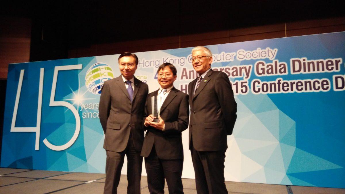 应科院科研领袖荣获香港电脑学会杰出资讯及通讯科技人员奖2015