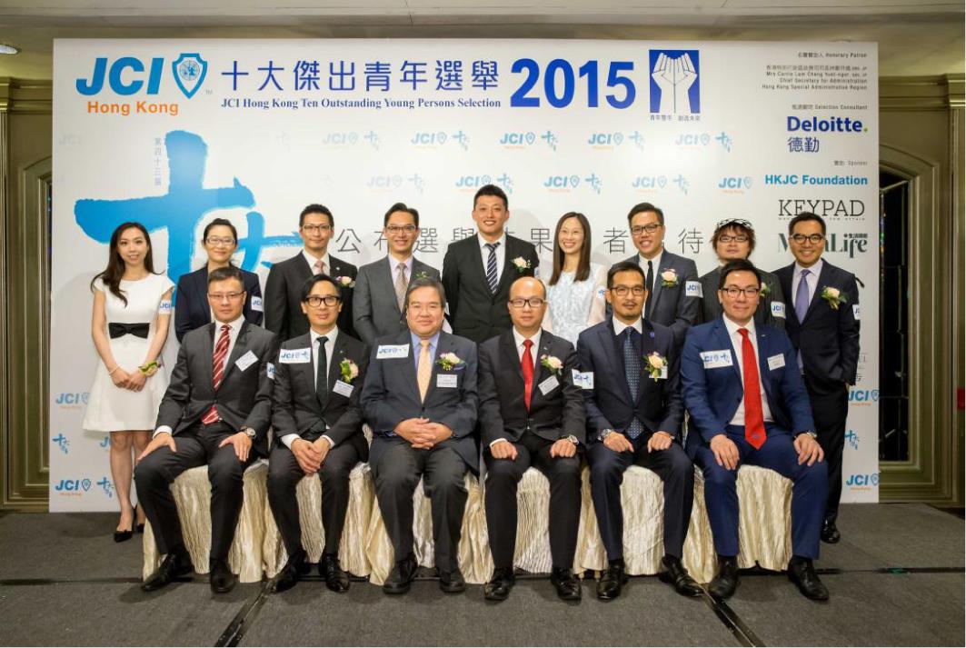 應科院董事獲選香港十大傑出青年2015