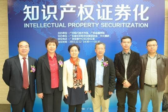 应科院参加「2015中国科技金融高峰论坛」