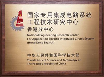 國家專用積體電路系統工程技術研究中心香港分中心管理委員會第十次會議召開