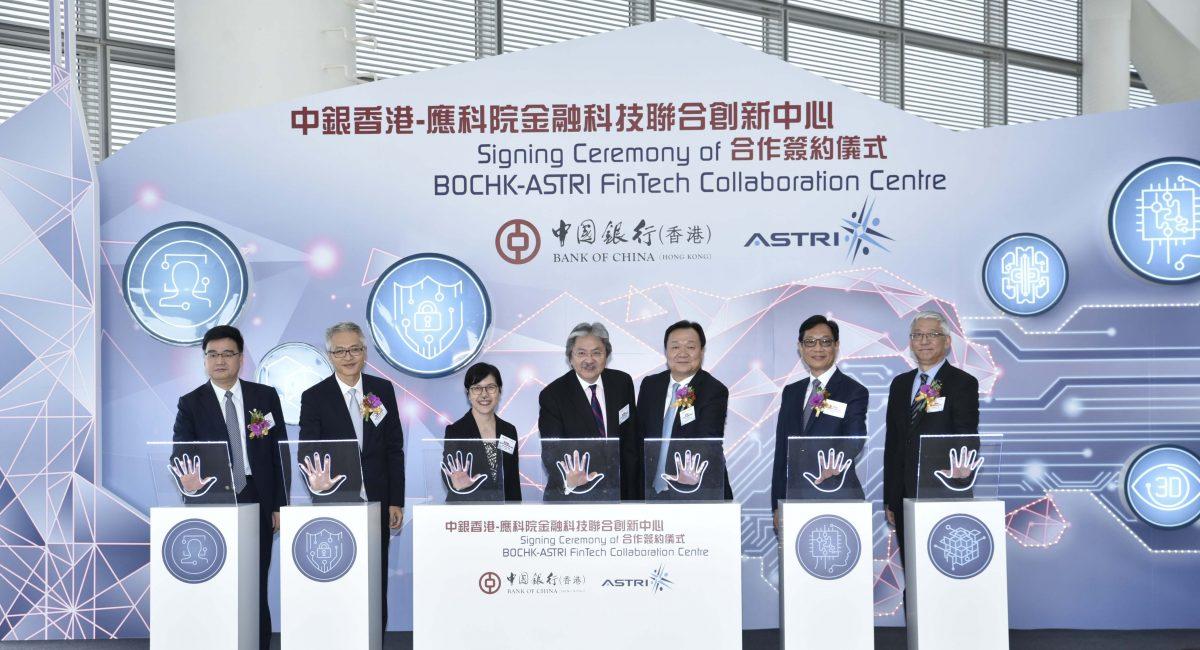 媒体报导:中银香港—应科院金融科技联合创新中心成立