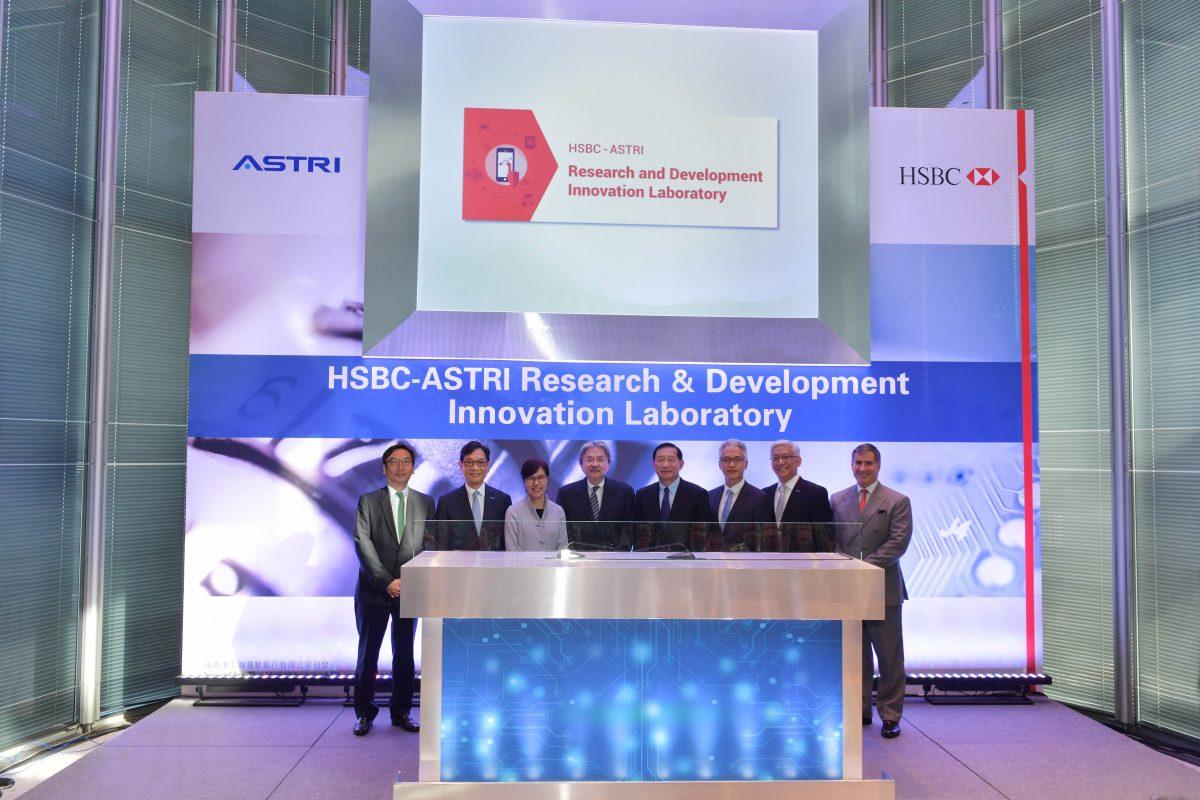 滙豐-應科院聯合硏發創新實驗室 進一步推動香港和亞洲的金融科技