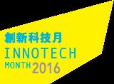 應科院將於《創新科技嘉年華2016》展示多項嶄新的科研項目和技術 (展覽攤位編號:F27)