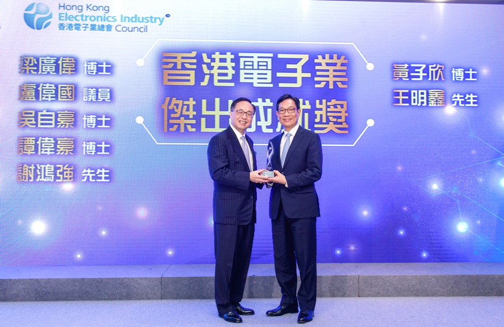 Hong Kong's Electronics industry body honours ASTRI Chairman for a lifetime of contributions to the sector