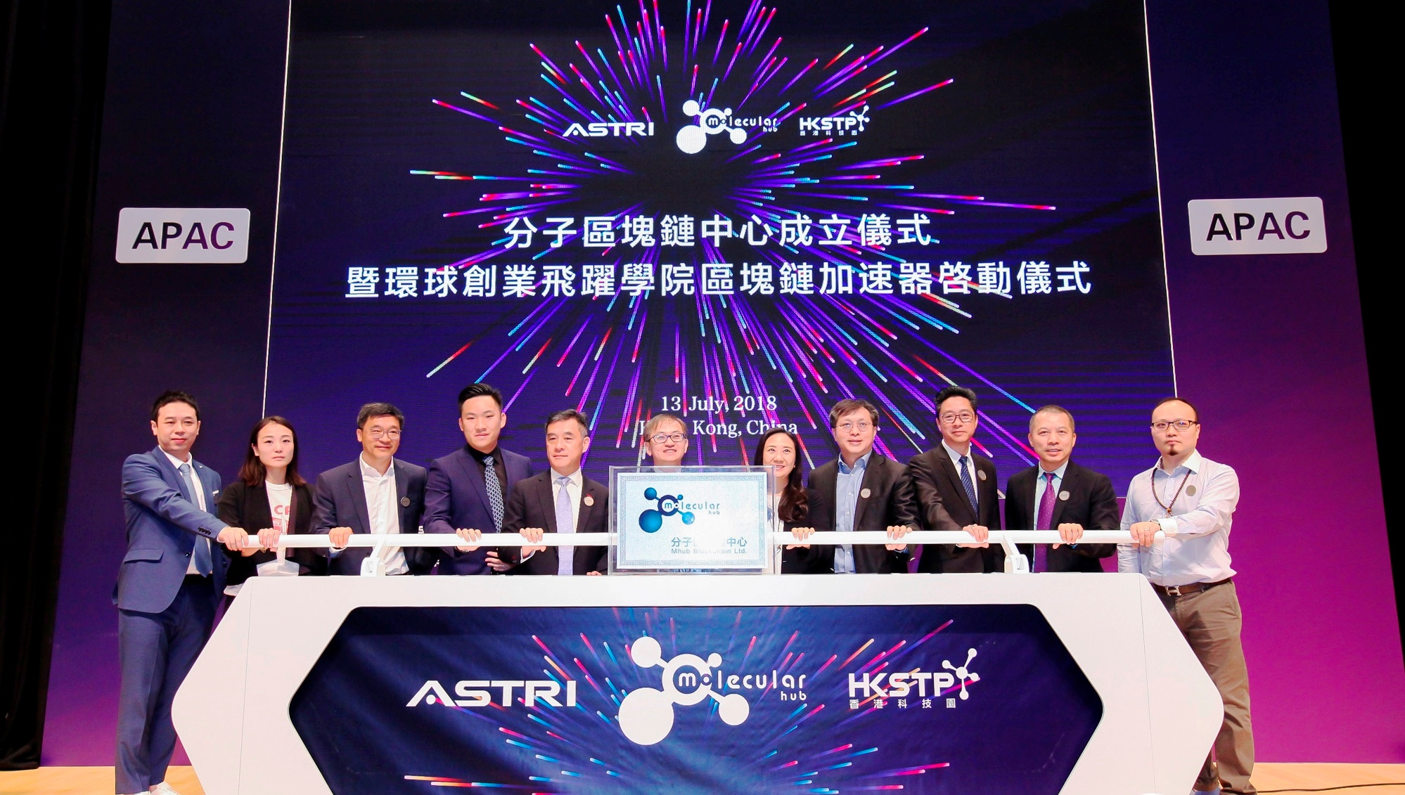 ASTRI partners with HKSTP and Molecular Hub in organising Blockchain Accelerator Programme for start-ups