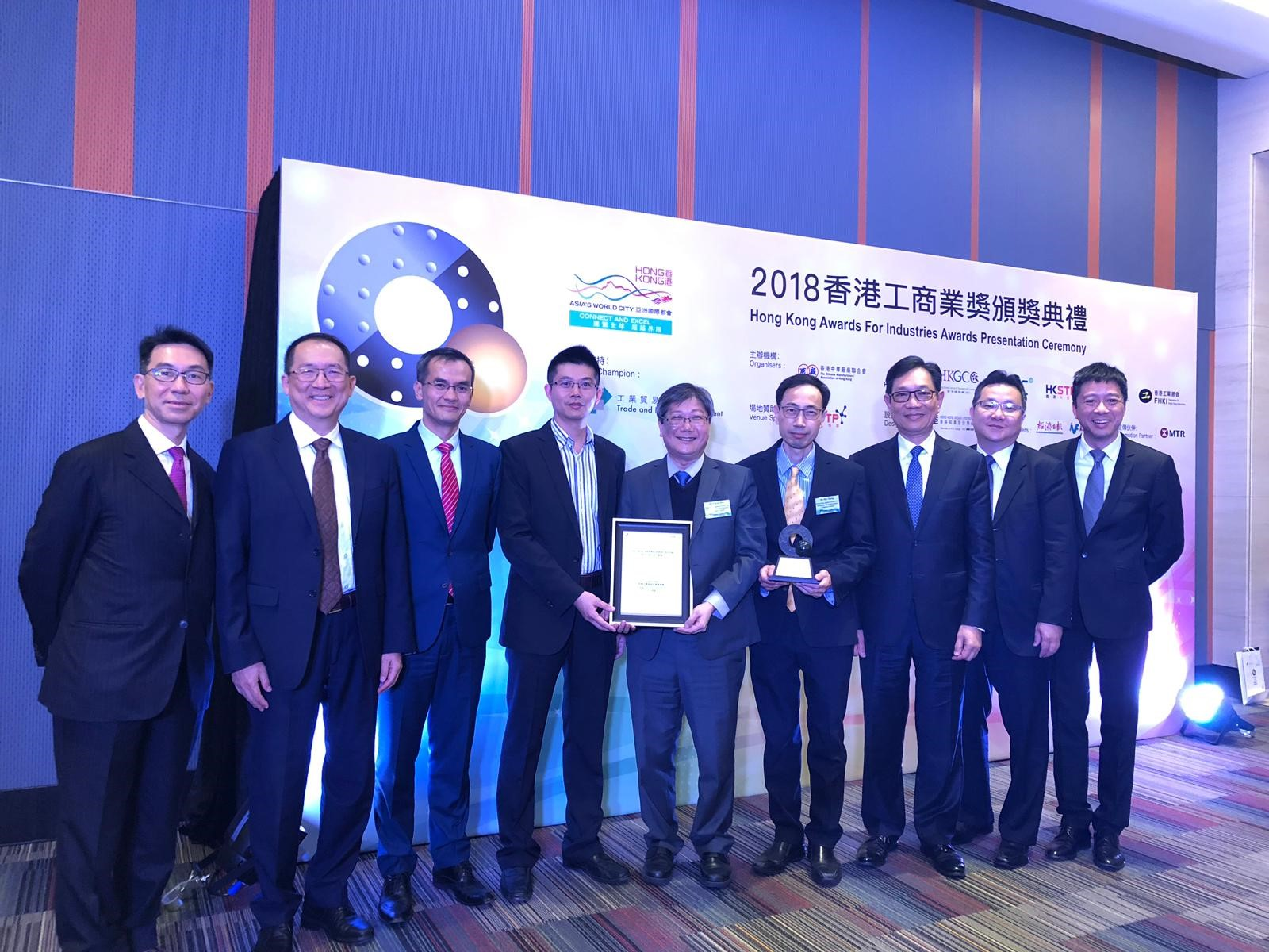 ASTRI wins three awards at Hong Kong Awards for Industries (HKAI) 2018