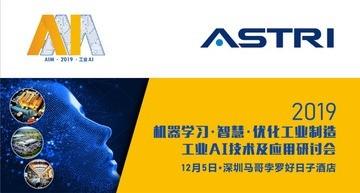 應科院協辦《工業AI技術及應用論壇 》及《VisionCon 視覺系統設計技術會議(深圳)2019》